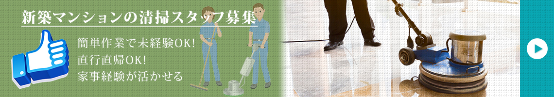 新築マンションの清掃スタッフ募集